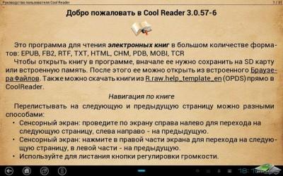 ПРОГРАММА COOL READER ДЛЯ WINDOWS ДЛЯ ЧТЕНИЯ КНИГ В FB2-ФОРМАТЕ СКАЧАТЬ БЕСПЛАТНО